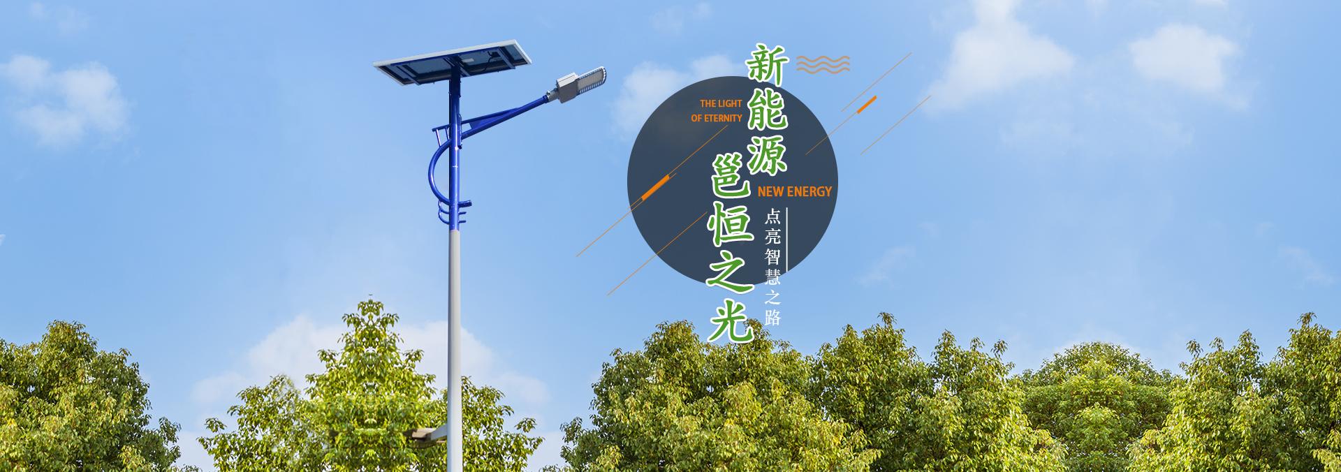 太阳能市政路灯